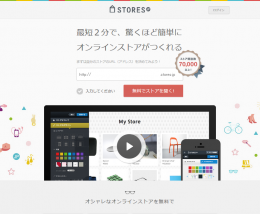 STORES.jp トップページ