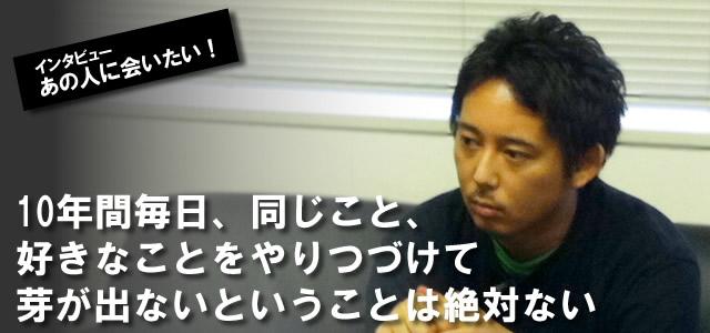 入江悠(Yu Irie)氏: 10年間毎日、同じこと、 好きなことをやりつづけ ...