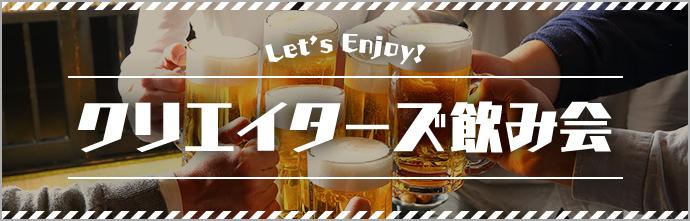Let's Enjoy! クリエイターズ飲み会
