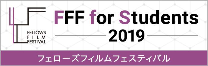 FFF for Student 2019 フェローズフィルムフェスティバル