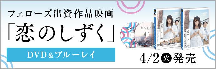 フェローズ出資作品映画「恋のしずく」DVD&ブルーレイ 4/2火 発売