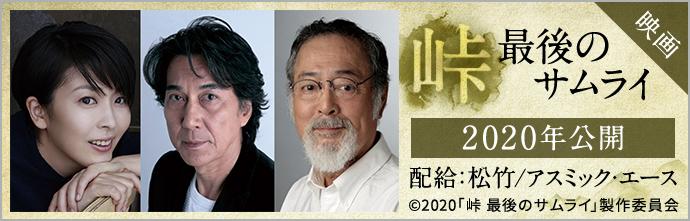 映画 峠 最後のサムライ 2020年公開 配給:松竹/アスミック・エース © 「峠 最後のサムライ」製作委員会