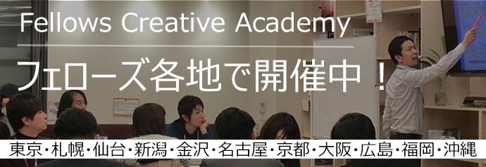 Fellowes Creative Academy フェーローズ各拠点で開催中!