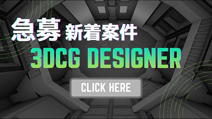 【ゲーム】3DCGデザイナーのお仕事特集★キャラクター、背景モデラーなど♪ [7/6更新]