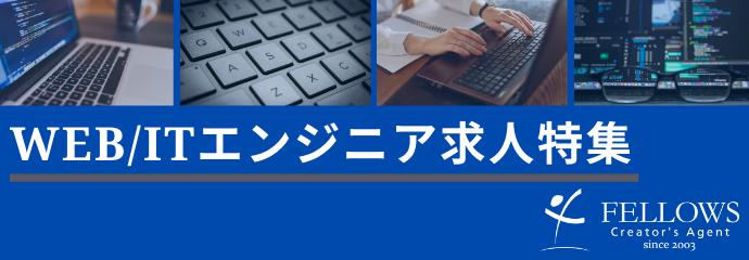 【イチオシ】Java Script, PHPを使ったシステム開発に携わるお仕事特集♪[11/2更新]