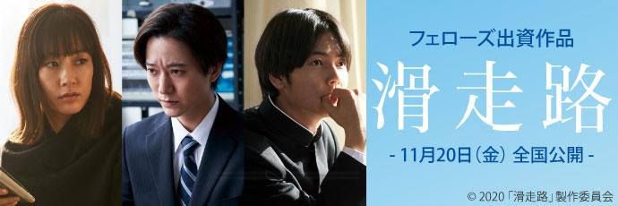 32歳で命を絶った歌人 萩原慎一郎による「歌集 滑走路」をモチーフにオリジナルストーリーとして紡がれる映画『滑走路』11月20日(金)全国ロードショー