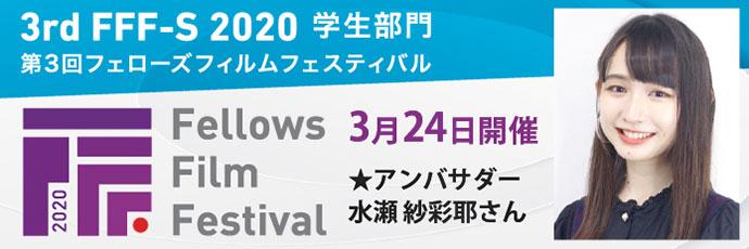 FFF 2020 フェローズフィルムフェスティバル