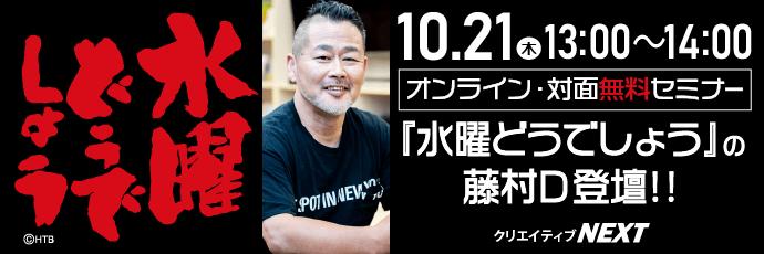 【セミナー】『水曜どうでしょう』の北海道テレビ放送 藤村ディレクターに聞く、地方から全国展開!ヒットの裏側★無料オンラインセミナー10月21日(木)開催