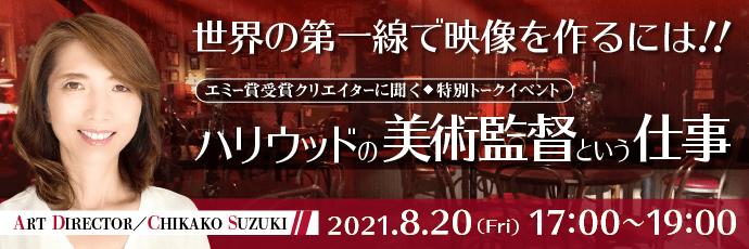 【セミナー】エミー賞受賞ハリウッド美術監督・CHIKAKO SUZUKIさんに聞く、世界で活躍するクリエイターになるためのロードマップ★8月20日(金)イベントセミナー開催!