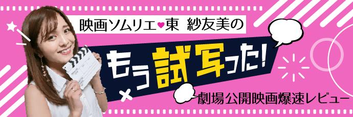 最新映画を試写後すぐにレビュー!映画ソムリエ東 紗友美氏の「もう試写った!劇場公開映画爆速レビュー」7月29日より連載開始